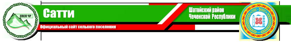 Сатти | Администрация Шатойского района ЧР